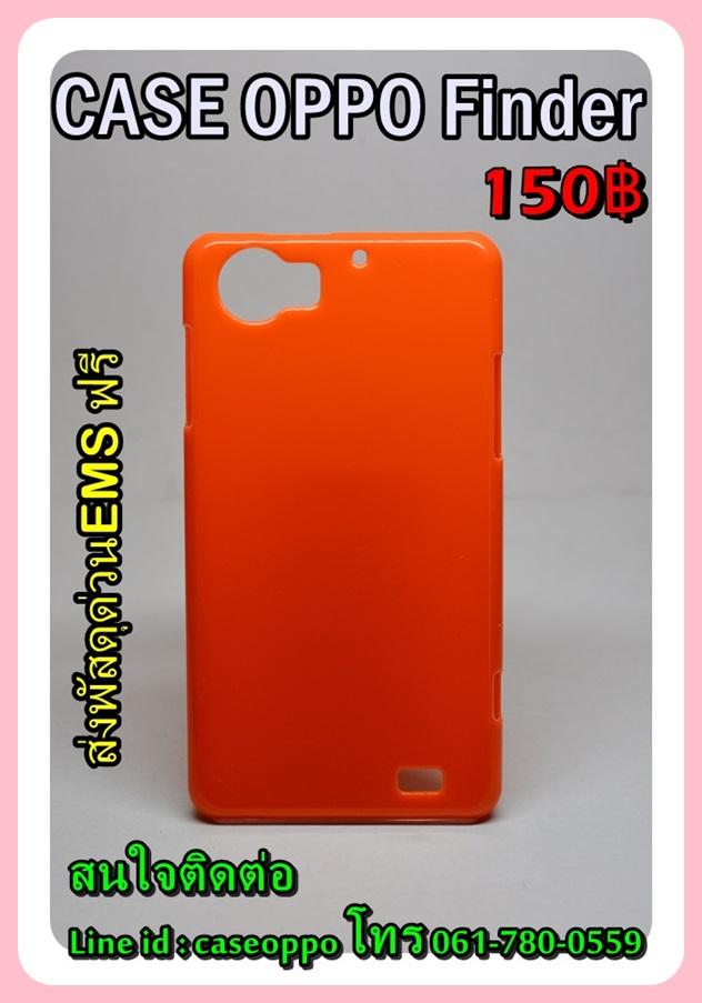 Case oppo Finder สีส้ม