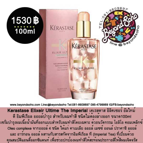 Kerastase Elixir Ultime The Imperial ออยล์บำรุง สำหรับผมทำสี ขนาด100ml