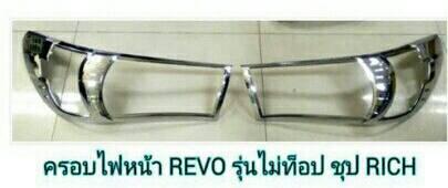 ครอบไฟหน้า REVO ( ไม่มีโลโก้ )