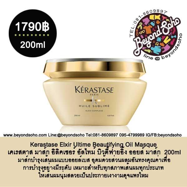 Kerastase Masque Elixir Ultime Beautifying Oil Masque เคเรสตาส มาส์ก อิลิคเซอร์ อัลไทม์ บิวตี้ฟายอิ้ง ออยส์ มาส์ก 200ml