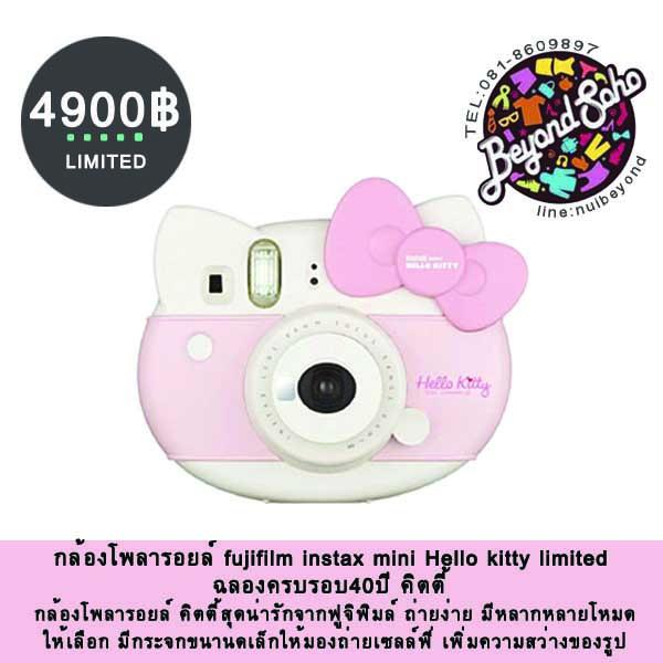 กล้องโพลารอยล์ polaroid fujifilm instax mini Hello kitty limited ฉลองครบรอบ40ปี คิตตี้
