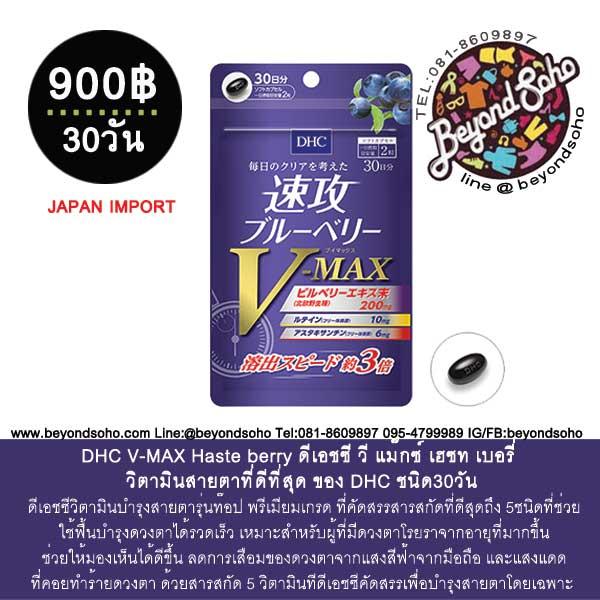 DHC V-MAX Haste berry ดีเอชซี วี แม๊กซ์ เฮซท เบอรี่ วิตามินสายตาที่ดีที่สุด ของ DHC ชนิด30วัน