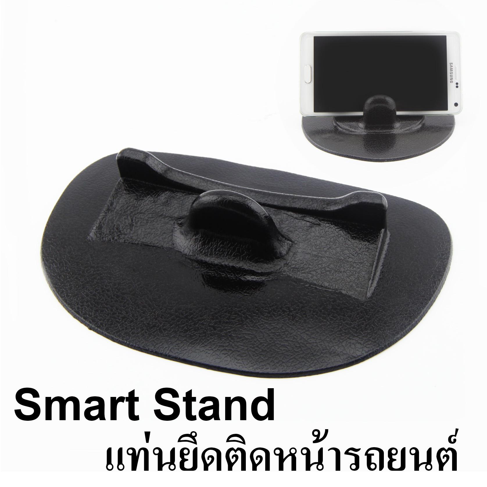 Smart Stand แท่นยึดติดหน้ารถยนต์สำหรับวาง Smart Phone iPhone, Samsung Galaxy
