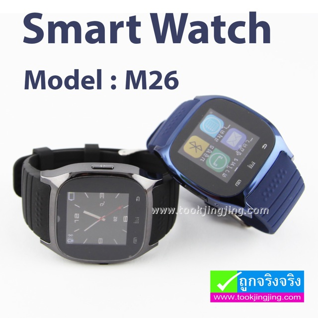 นาฬิกาโทรศัพท์ Smart Watch M26 Phone Watch ลดเหลือ 500 บาท ปกติ 2,970 บาท