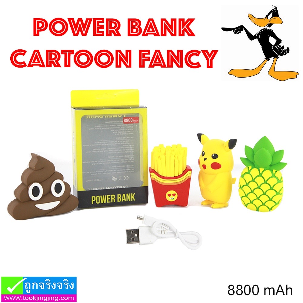 แบตสำรอง Power bank Cartoon Fancy 8800mAh ราคา 199 บาท ปกติ 560 บาท