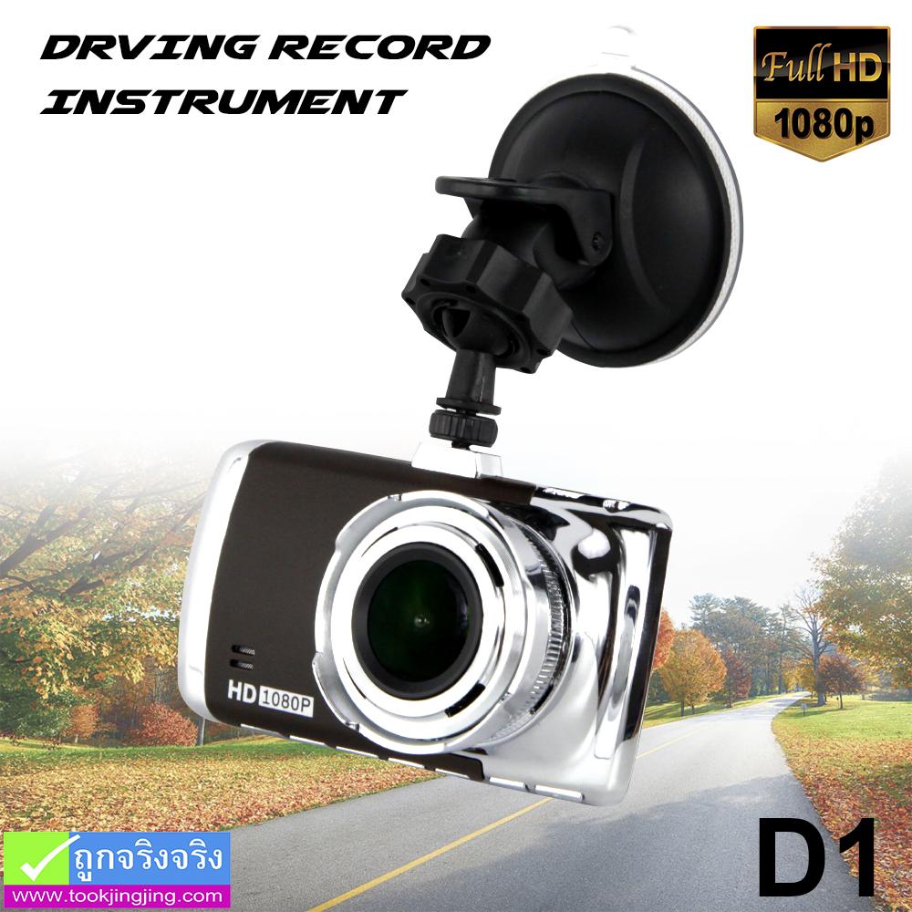 กล้องติดรถยนต์ DRVING RECORD INSTRUMENT (D1) ราคา 1,160 บาท ปกติ 2,900 บาท