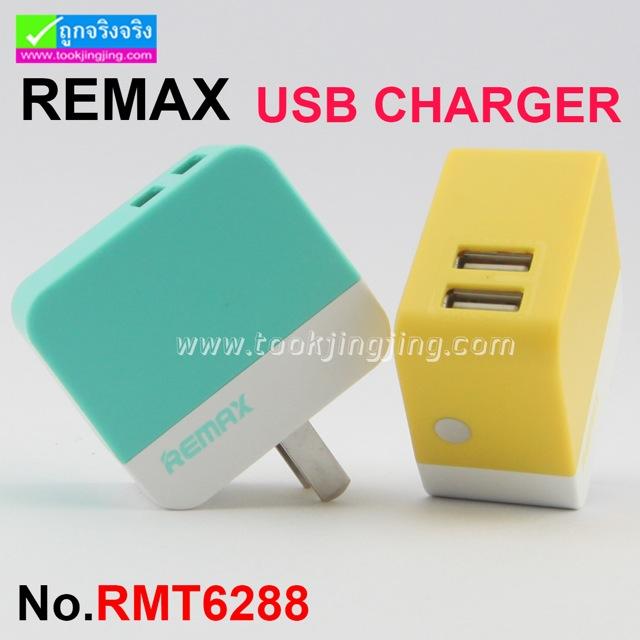ที่ชาร์จ REMAX RMT6288