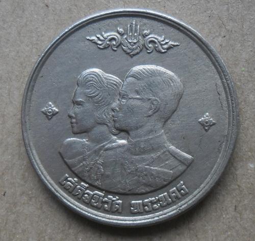 เหรียญ 1 บาท เสด็จนิวัติพระนคร ปี 2504
