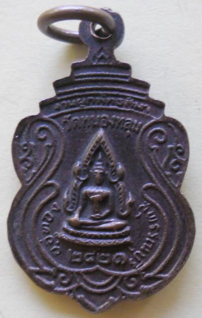 หลวงพ่อขาว พระพุทธชินราช ปี21 วัดหนองหลุม สุพรรณบุรี