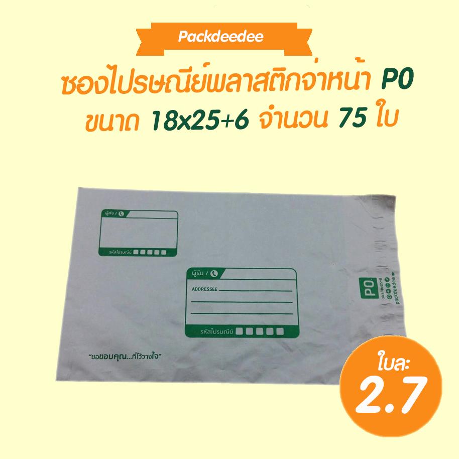 ซองไปรษณีย์พลาสติก จ่าหน้า P0 ขนาด18x25+6 จำนวน75ใบ