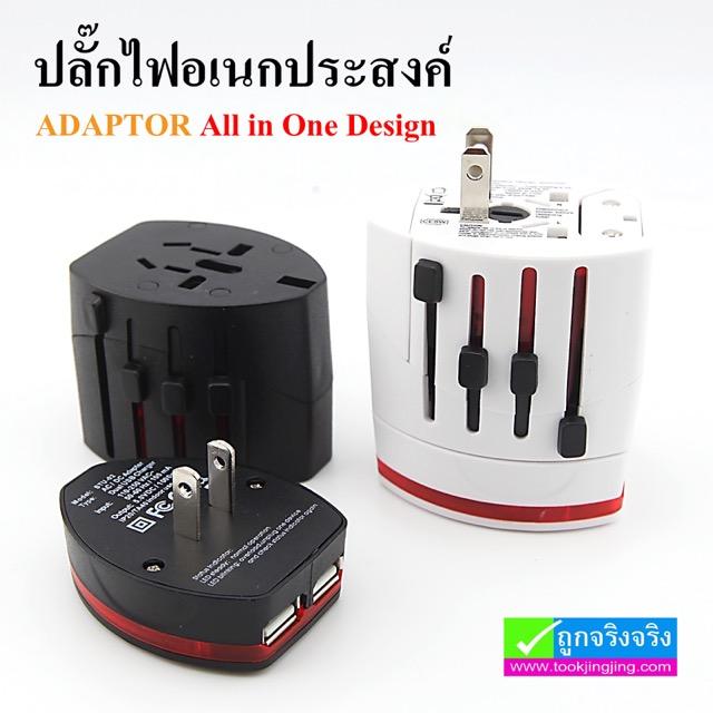 ปลั๊กไฟอเนกประสงค์ ADAPTOR All in One Design ราคา 220 บาท ปกติ 560 บาท