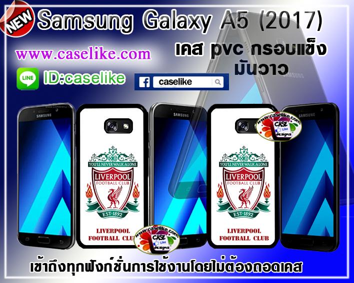 เคสลิเวอร์พูล Samsung Galaxy A5 2017 PVC ภาพให้สีคมชัด สดใส มันวาว กันน้ำ