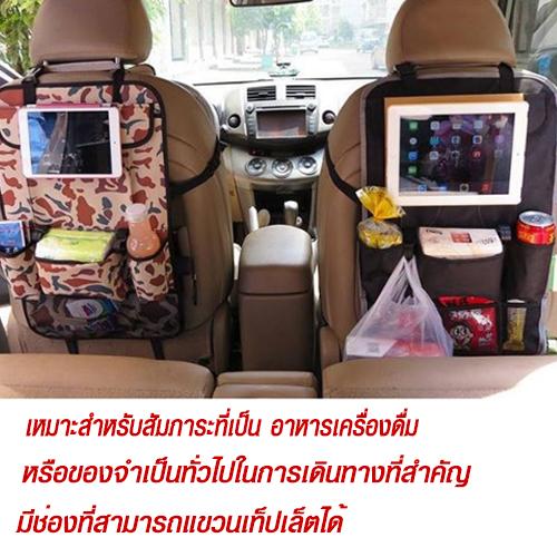 กระเป๋าเก็บของติดเบาะรถยนต์ วัสดุทำจากผ้าอย่างดี แข็งแรง ทนทานต่อการฉีกขาด รับน้ำหนักสัมภาระได้ดี สีสันดูสวยงาม