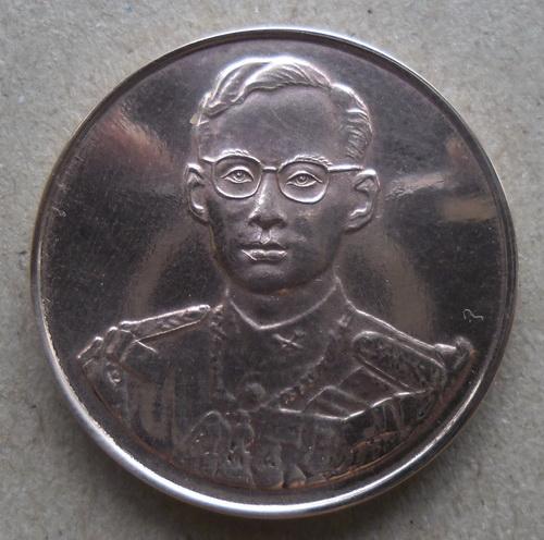เหรียญครองราช ครบ 50 ปี39 (2)