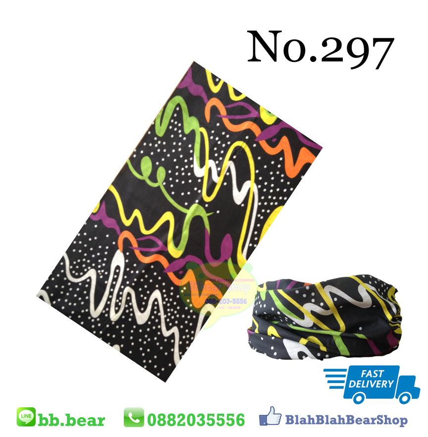 ผ้าบัฟ - 297