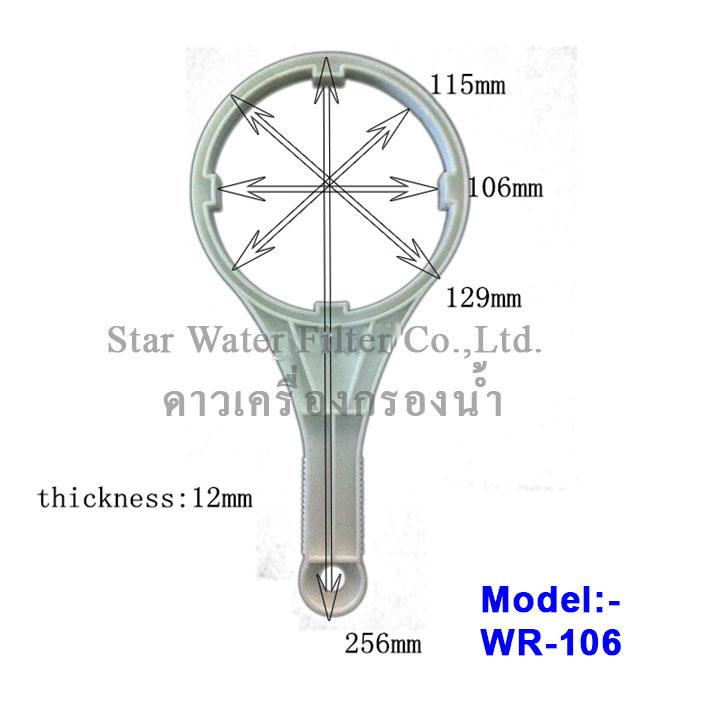 ประแจ(Wrench) ขันกระบอกกรองน้ำ ขนาด-วงใน 106 mm