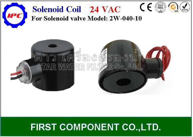 """คอยล์ (Coil) 24 VAC สำหรับ Solenoid NPC 3/8"""""""