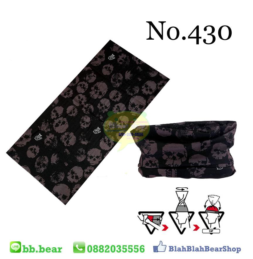 ผ้าบัฟ - No.430