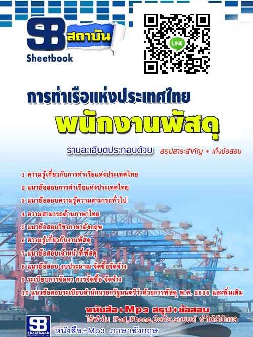คู่มือสอบ พนักงานพัสดุ การท่าเรือแห่งประเทศไทย