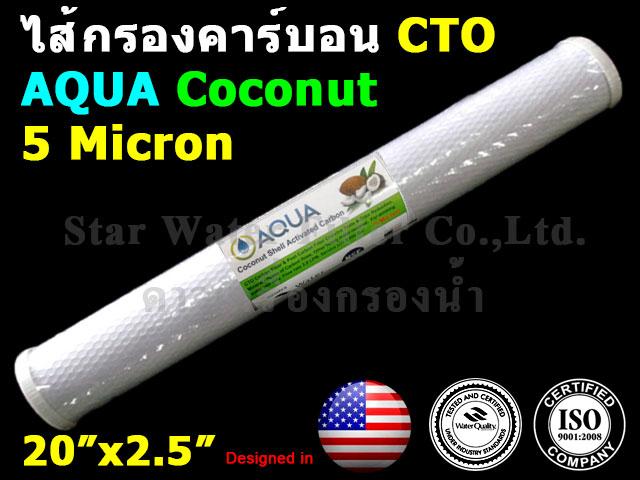 ไส้กรอง Carbon 20 นิ้ว x 2.5 นิ้ว 5 ไมครอน (คาร์บอนกะลามะพร้าว) Aqua