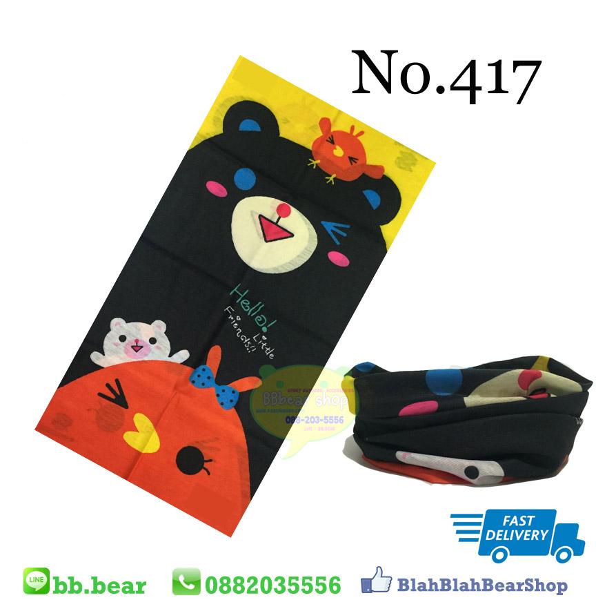 ผ้าบัฟ - 417