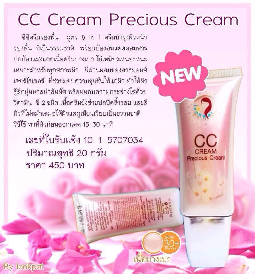 CC Cream By Lookpat สวยใสสไตล์สาวเกาห หน้าเนียนใสมาก