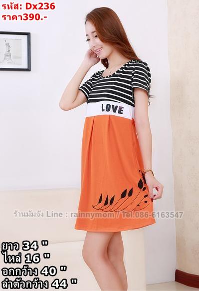 #Dressกระโปรงผ้ายืดด้านบนเป็นลายขวางสีขาวสลับดำ แขนสั้น ด้านล่างเป็นผ้ายืดสีส้ม สดใส ผ้าเนื้อนิ่มใส่สบาย พร้อมเชือกผูกหลัง