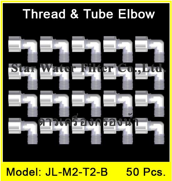 ข้องอ (1/4MIP X 1/4OD) Plastic + ฝาเกลียวหมุนล๊อกท่อ 50 pcs.
