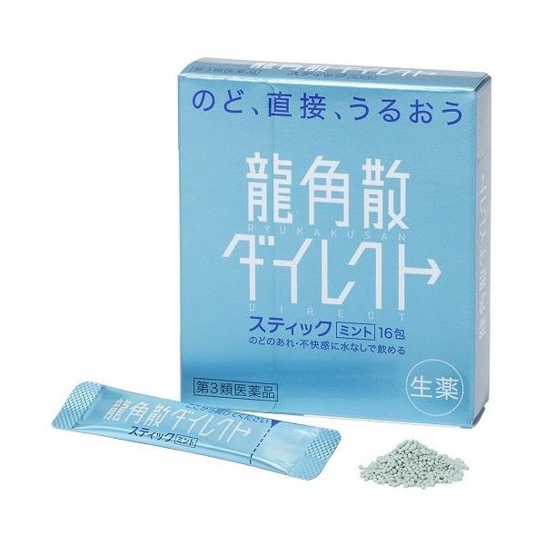 Ryukakusan Direct Stick Mint ผงบรรเทาอาการเจ็บคอรสมินท์ ไอ ระคายคอ ละลายง่าย รู้สึกเย็น ชุ่มคอทันทีที่ใช้ เพียงฉีกซองแล้วกรอกลงบนลิ้นไม่ต้องเคี้ยว ไม่ต้องดื่มน้ำตาม ตัวยาจะละลายทันทีปลอดภัยต่อร่างกายค่ะ