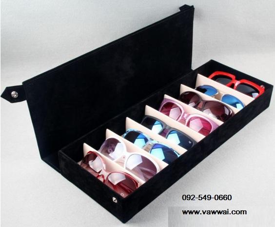 กล่องใส่แว่นตา งานกำมะหยี่ แบบ 8 ช่องตามยาว