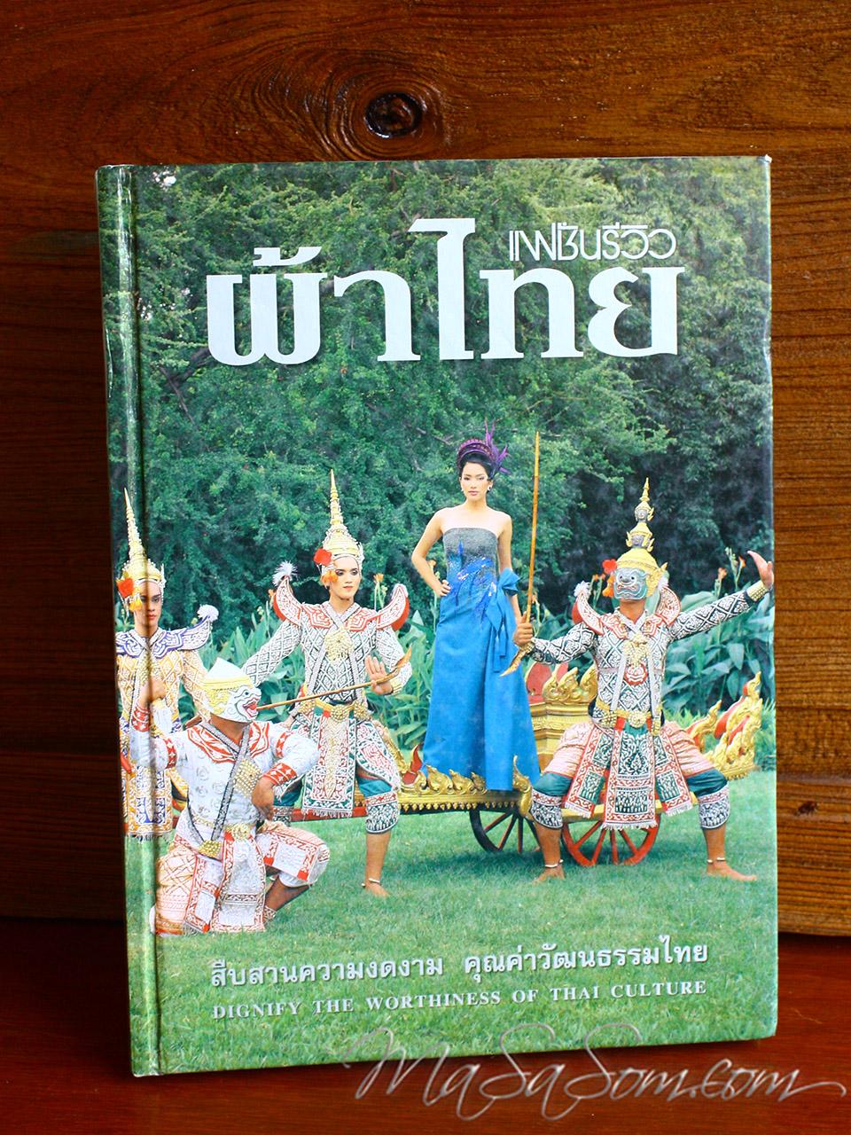 หนังสือแฟชั่นรีวิวผ้าไทย ฉบับที่ 5