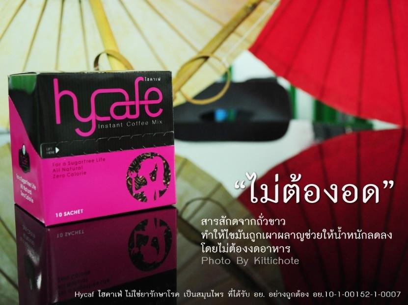 Hycafe ไฮคาเฟ่ กาแฟ Hycafe กาแฟเพื่อสุขภาพ (3กล่อง)