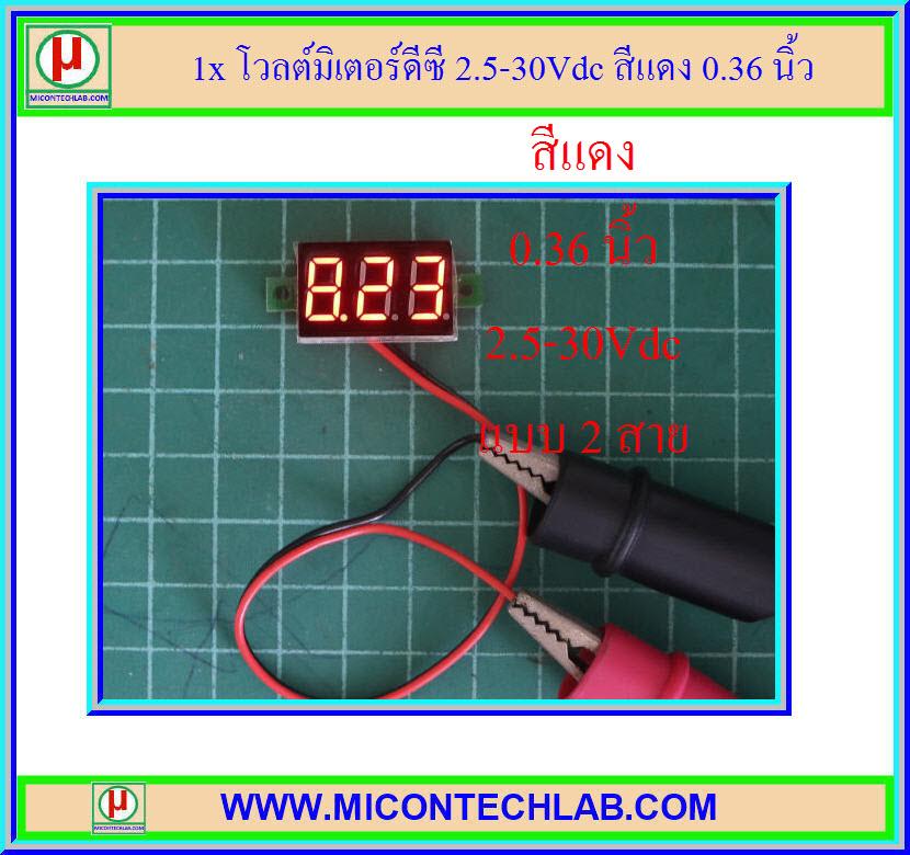1x โวลต์มิเตอร์ดีซี 2.5-30Vdc สีแดง 0.36 นิ้ว สองสาย (Digital DC voltmeter)