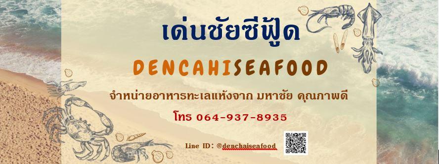 เด่นชัยซีฟู้ด อาหารทะเลแห้งจากมหาชัย