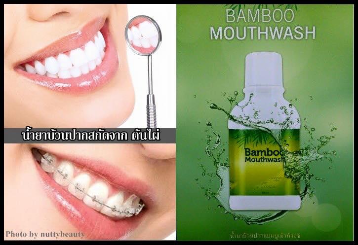 Bamboo mouthwash น้ำยาบ้วนปากแบมบู เมาท์วอซ ขจัดคราบหินปูน ชา กาแฟ