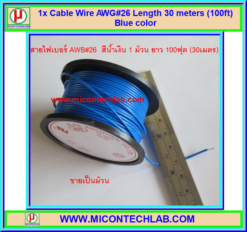 1x Cable Wire AWG#26 Length 30 meters (100ft) Blue color