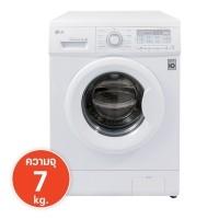 เครื่องซักผ้าฝาหน้า 7 กก. LG รุ่น WD-10070TD ราคาพิเศษสุด โทร 097-2108092, 02-8825619
