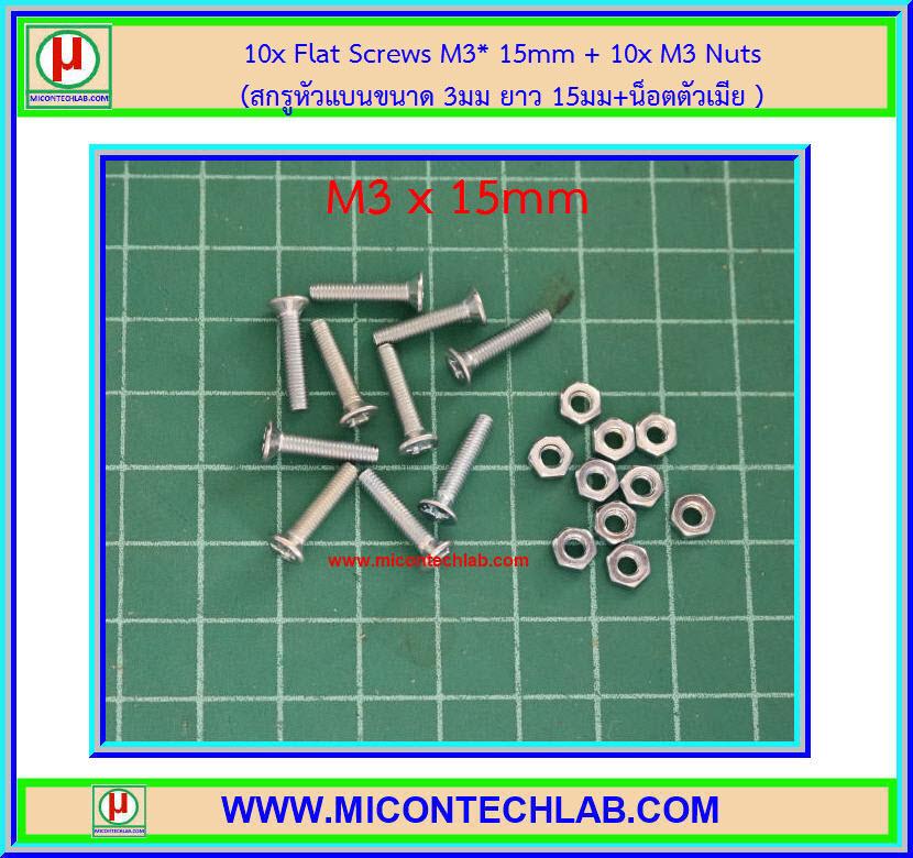 10x Flat Screws M3* 15mm + 10x M3 Nuts (สกรูหัวแบนขนาด 3มม ยาว 15มม+น็อตตัวเมีย )