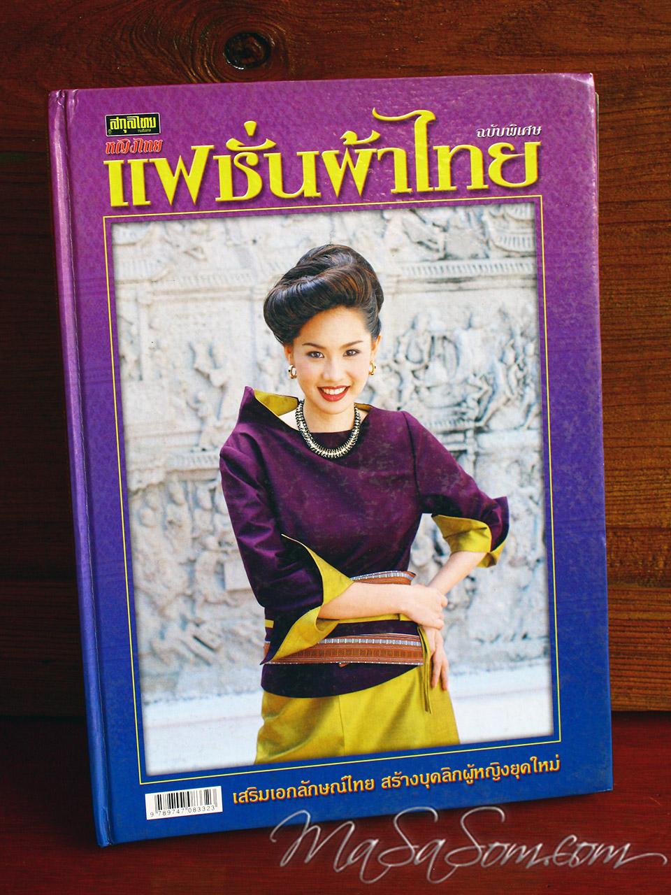 หนังสือแฟชั่นรีวิว หญิงไทยฉบับพิเศษ