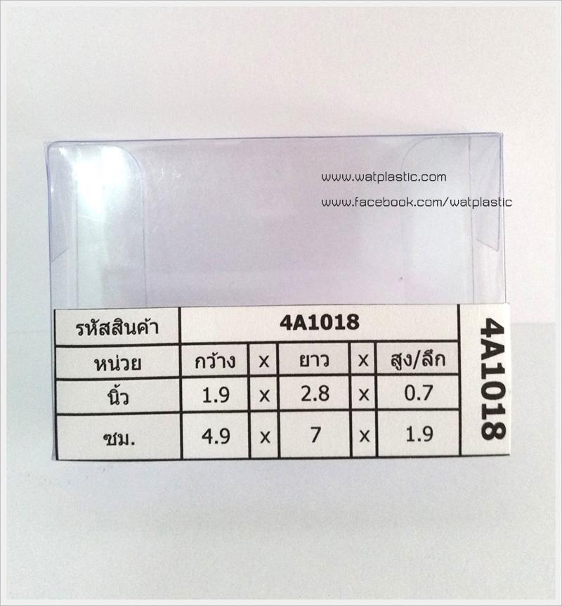 กล่องสบู่-ทรงผืนผ้า ขนาด 4.9 x 7 x 1.9 cm