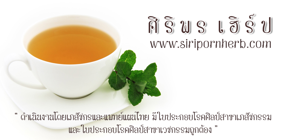 Siriporn Thai Herbal Tea