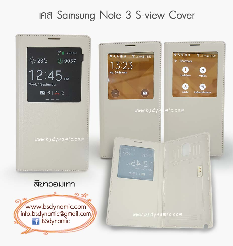 Case Samsung Note 3 S-view cover สีขาวอมเทา