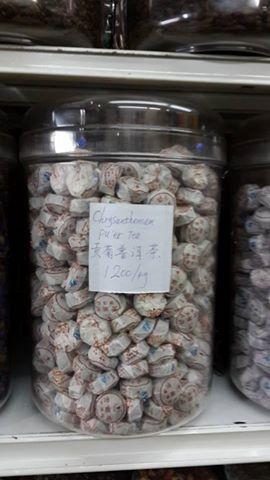 ชาผู่เอ๋อดอกเก๊กฮวย น้ำหนัก 500 กรัม