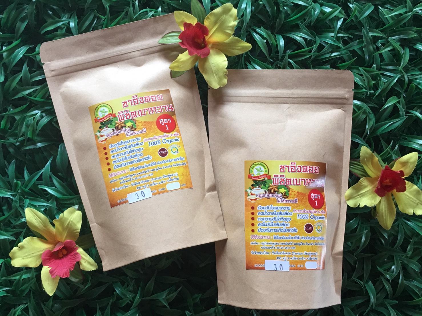 ชาอิงดอย สูตร 1 ชาสมุนไพร สำหรับผู้ป่วยเบาหวาน ขนาดบรรจุ 30 ซองชา