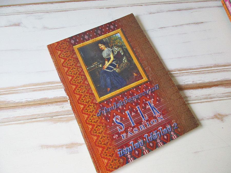 หนังสือ Silk fashion2