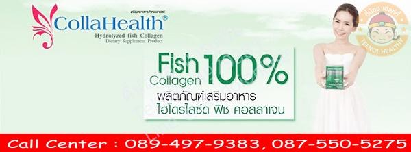 collahealth collagen ราคา