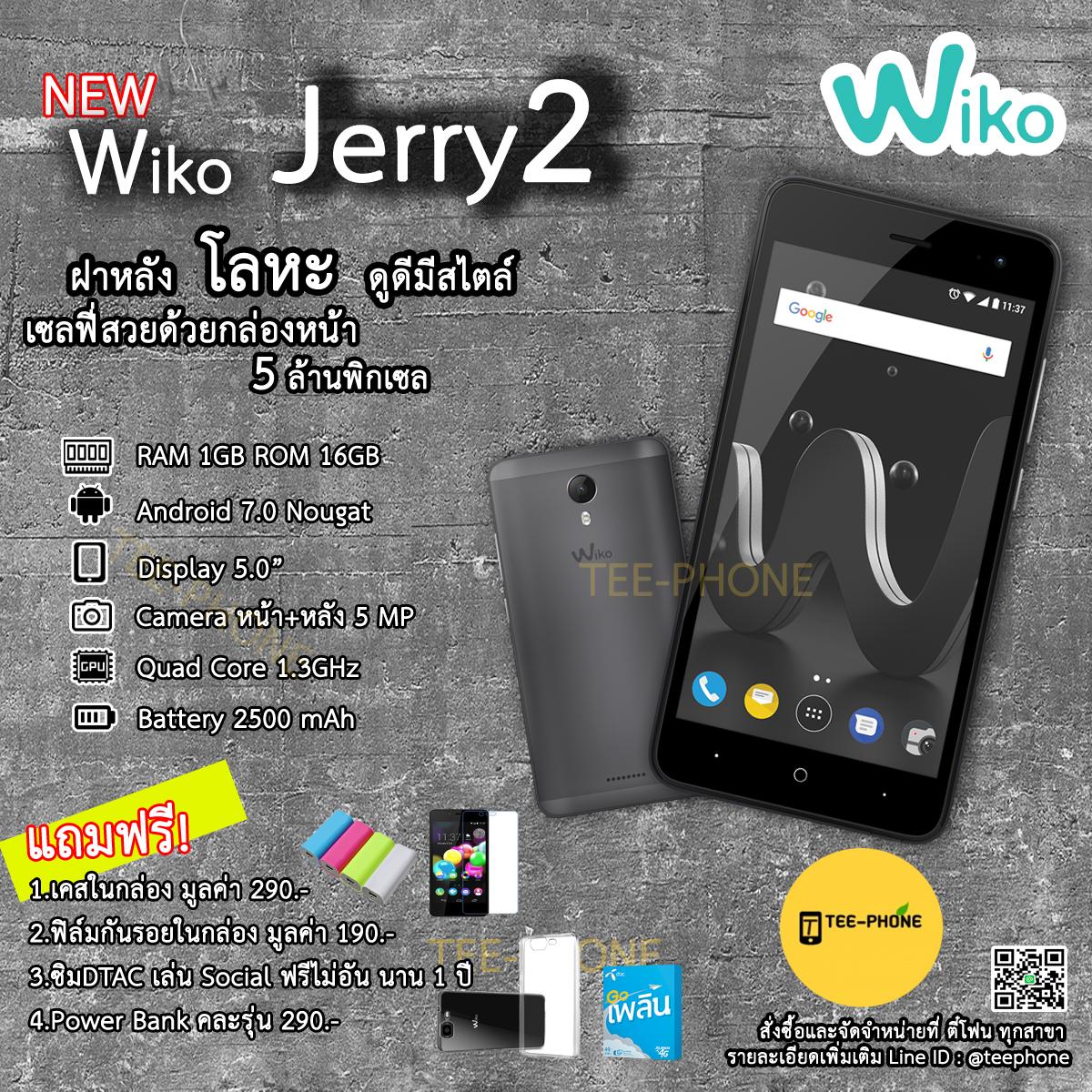 Wiko Jerry2 2017 (RAM1GB+ROM16GB) แถมเคส,ฟิล์มกันรอย,PowerBank,ซิมDtac