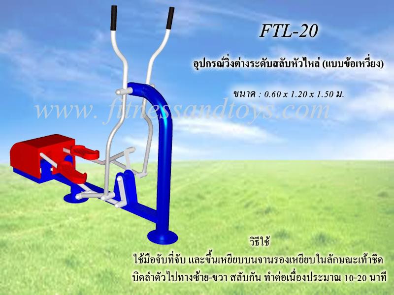 FTL-20อุปกรณ์วิ่งต่างระดับสลับหัวไหล่ (แบบข้อเหวี่ยง)