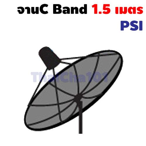 จาน1.5 เมตร PSI