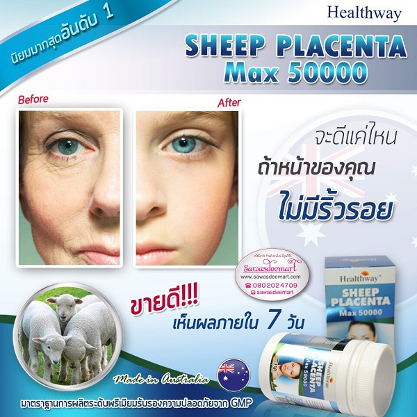 healthway sheep placenta max 50000 ราคา